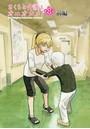 さくらと介護とオニオカメ! 第08話(前編)【単話版】