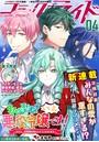 コミックライド 2021年4月号(vol.58)
