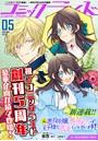 コミックライド 2021年5月号(vol.59)