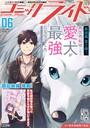 コミックライド 2021年6月号(vol.60)