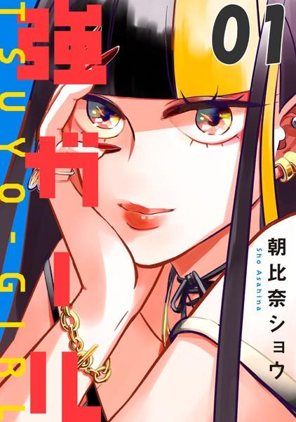 【無料】強ガール 第01話【単話版】