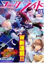 コミックライド 2021年7月号(vol.61)