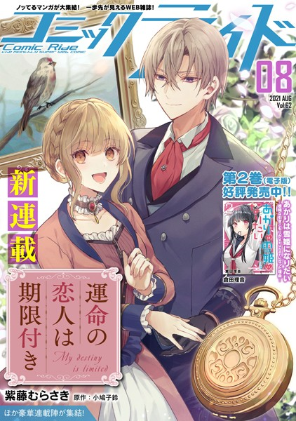 コミックライド 2021年8月号(vol.62)