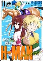 転生競走馬 H-MAN エッチマン(単話)