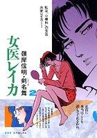 女医レイカ (2)