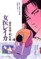 女医レイカ (4)
