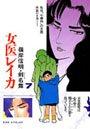女医レイカ (7)