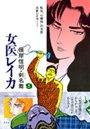 女医レイカ (9)