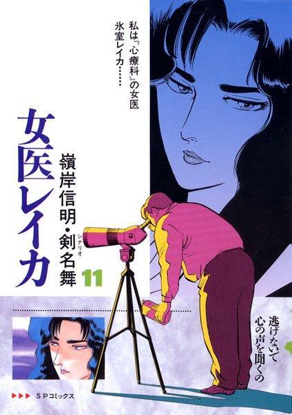 女医レイカ (11)