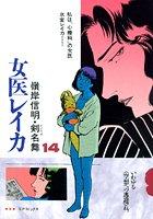 女医レイカ (14)