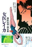 女医レイカ (15)