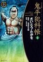 鬼平犯科帳 (43)