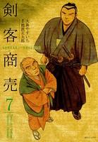 剣客商売 7