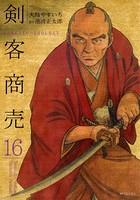 剣客商売 16