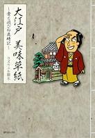 大江戸美味草紙