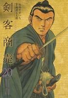 剣客商売 20