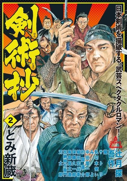 剣術抄 2巻
