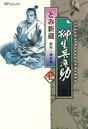 柳生兵庫助 7