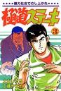 極道ステーキ (3)