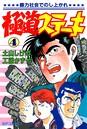 極道ステーキ (4)