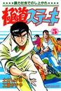 極道ステーキ (5)