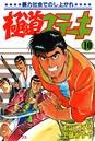 極道ステーキ (10)