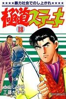 極道ステーキ (18)