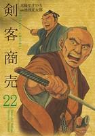 剣客商売 22