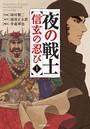 夜の戦士〜信玄の忍び〜 (1)