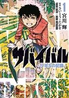サバイバル 〜少年Sの記録〜
