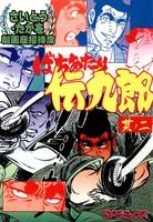ばちあたり伝九郎 (2)