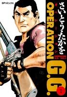 オペレーションG.G