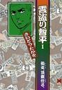 雲盗り暫平 文庫版 (1)