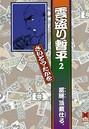 雲盗り暫平 文庫版 (2)