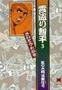 雲盗り暫平 文庫版 (3)