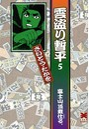 雲盗り暫平 文庫版 (5)