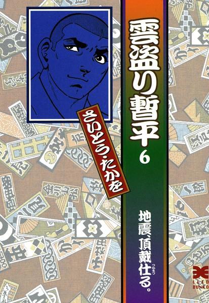 雲盗り暫平 文庫版 (6)