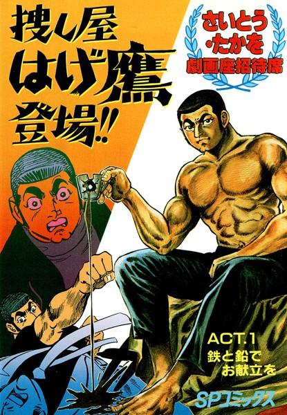 捜し屋 はげ鷹登場!! (1)
