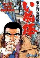 東京捜査戦線 いぬ棒