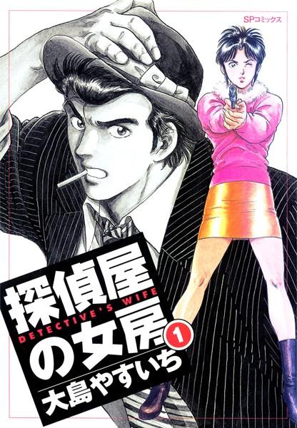 探偵屋の女房 (1)