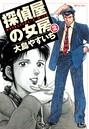 探偵屋の女房 (2)