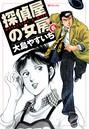探偵屋の女房 (6)