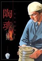 陶魂〜土と火の芸術〜