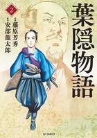 葉隠物語 (2)