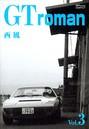 GT roman Vol.3