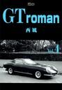 GT roman Vol.4
