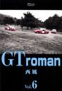 GT roman Vol.6