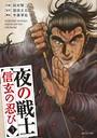 夜の戦士〜信玄の忍び〜 (3)