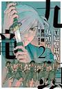 買厄懸場帖 九頭竜KUZURYU (2)