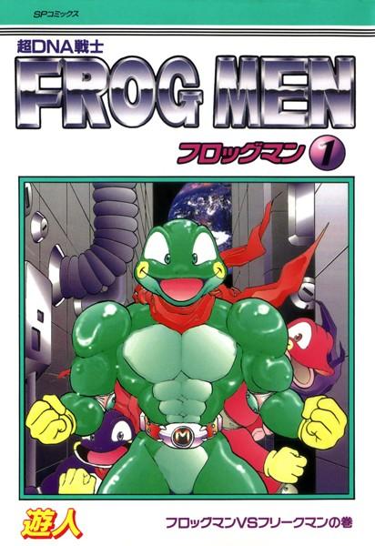フロッグマン (1) フロッグマンVSフリークマンの巻